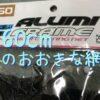 ブリでも大丈夫!安くておっきなラバーネット付きのタモ網 PX98860GM
