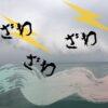 タチウオ釣り時々雷のち撤収