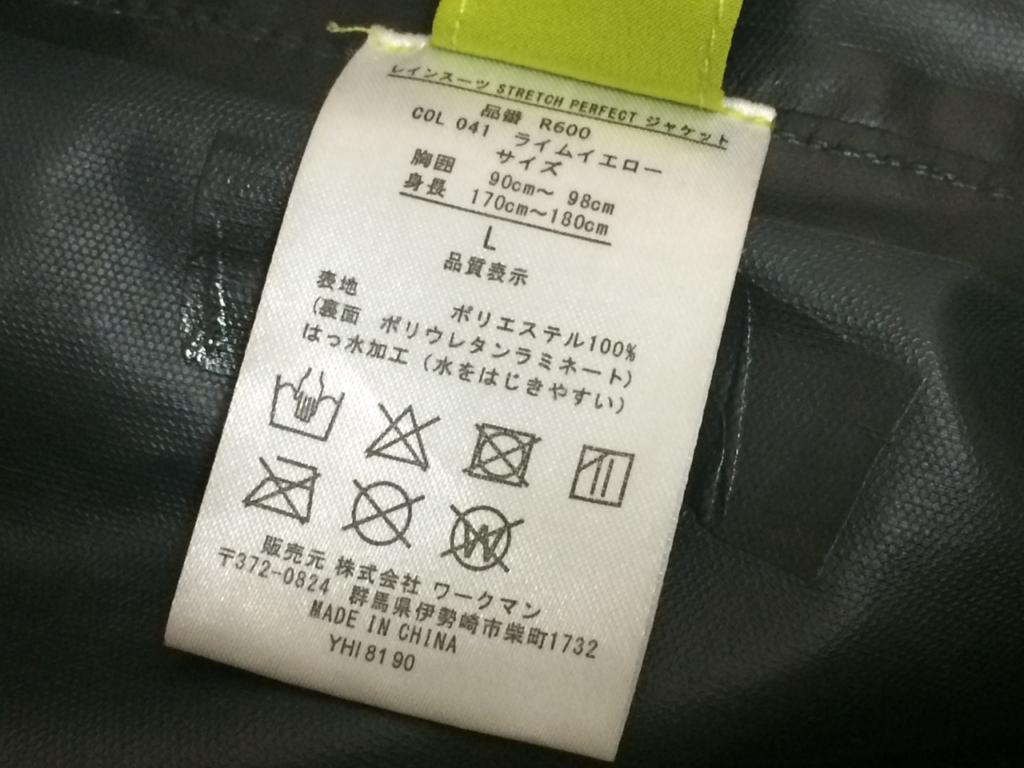 AEGIS R600 洗濯表示
