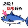 釣った魚を脳天締めする方法