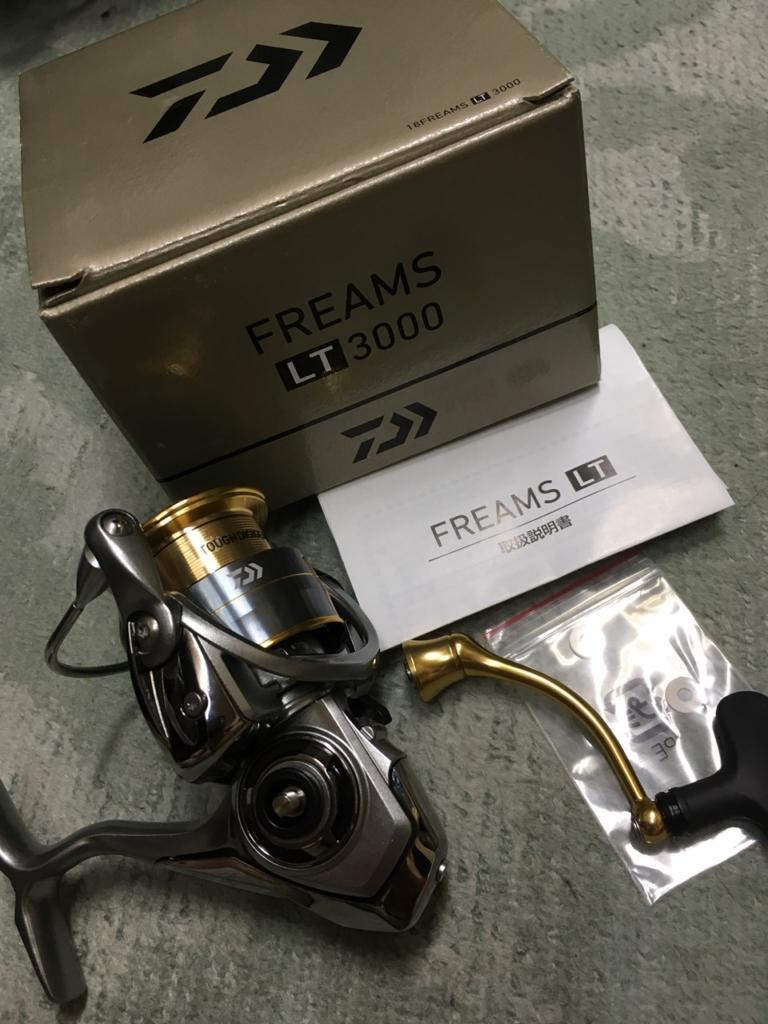 18フリームス LT3000
